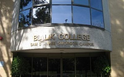 Bialik College's main campus entry.