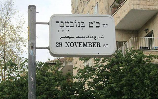 A street sign in Jerusalem. Photo: Real Jerusalem Streets