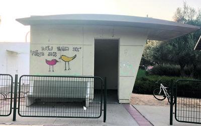 The bomb shelter with the Arik Einstein lyrics at Kibbutz Erez.