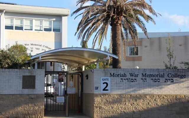 Moriah College.