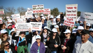 موظفو مشفى هاداسا في مظاهرة امام وزارة المالية في القدس 10 فبراير 2014 (بعدسة هاداس باروش/ فلاش 90)