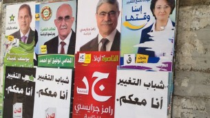 لائحة اعلانات مع صور المرشحين لرئاسة بلدية الناصرة 2013 (الحانان ميلر/ طاقم تايمز أوف اسرائيل)