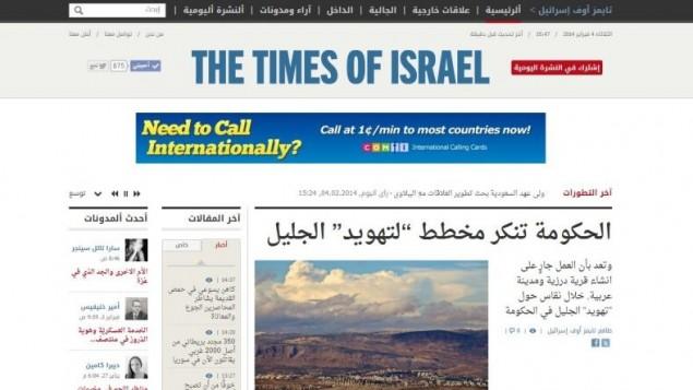 صورة شاشة للصفحة الرئيسية