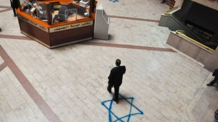 نجمة داوود رسمت على الارض في المحكمة التي كان يعمل  بها القاضي زعيتر (بعدسة ميخال شمولوفيتش عمان)