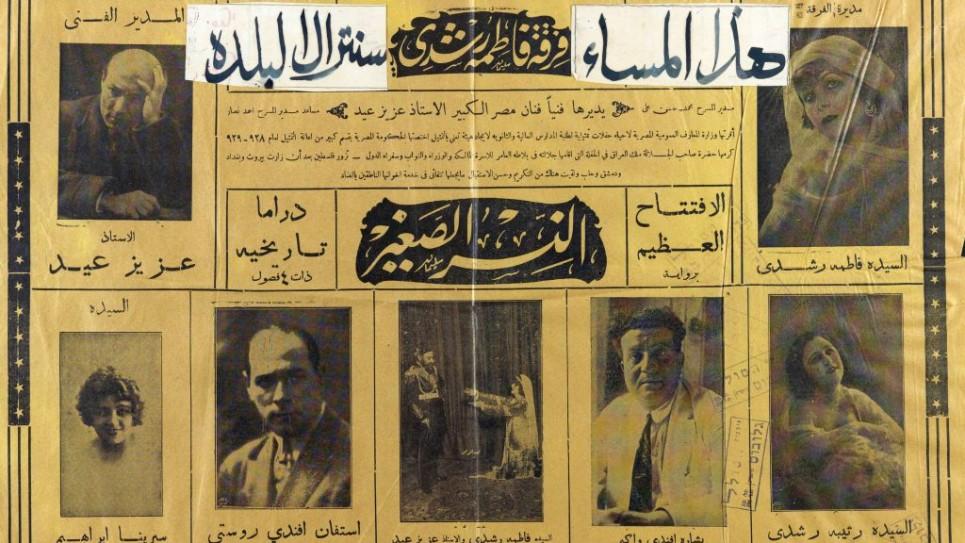 """اعلان نشر عام 1929 يروج المسرحية المصرية """"النسر الصغير"""" التي كانت ستعرض في حيفا (مقدمة من المكتبة الوطنية الاسرائيلية)"""