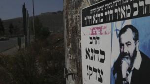 """صورة بعنوان """"صدق كهانا"""" على جانب الطريق في الضفة الغربية 19 نوفمبر 2013 (ناتي شوحاط/ فلاش 90)"""