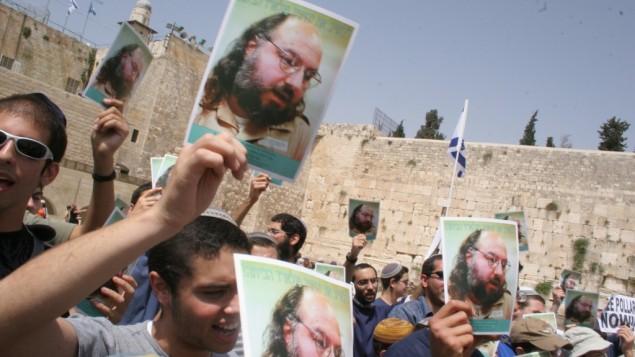 مظاهرة اسرائيلية عند الحائط الغربي للافراج عن جوناثان بولارد في عام 2005. (تصوير: فلاش ٩٠)