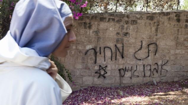 """راهبة تمر امام كتابت """"دفع ثمن"""" بجانب بيت شمش في اغسطس (فلاش 90)"""
