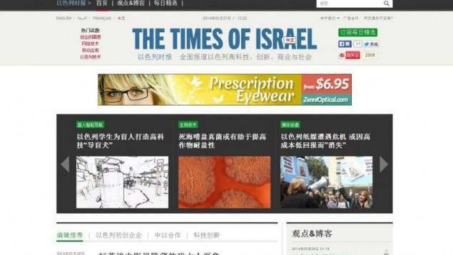التايمز أوف إسرائيل الصينية