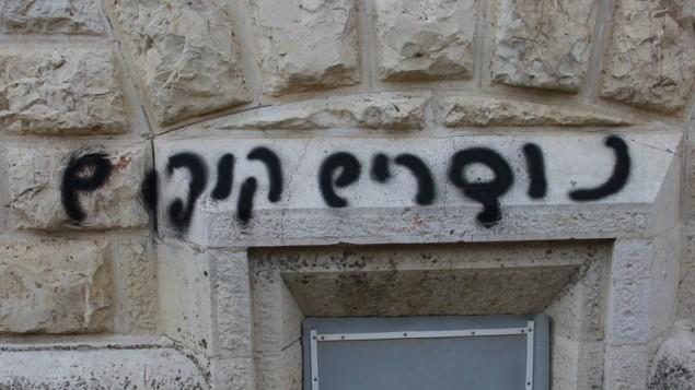 """صورة توضيحية لهجوم عنصري حيث كتب على باب الدير """"المسيحيون قردة"""" في مايو السابق ( Courtesy Dormition Abbey)"""