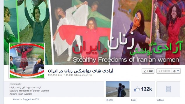 """""""الحريات المختلسة للنساء الإيرانيات"""" (screen capture: Facebook)"""