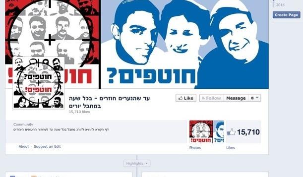 صفحة فيسبوك تطالب باعدام ارهابي في كل ساحة يحتجز بها الطلاب (صورة شاشة)