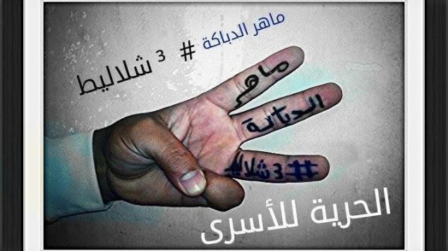 حملة ثلاثــ-شلاليط (من الفيسبوك)