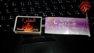 حلويات وعلبة كبريت تحمل رسائل مضادة لحماس يوزعها الجيش الاسرائيلي في الضفة الغربية، 29 يونيو 2014  (photo credit: Safa News Agency)