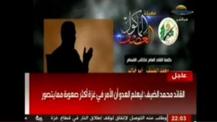 محمد ضيف يلقي خطاب مسجل ( YouTube/Gal Berger)