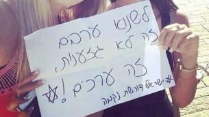 """""""ان تكره العرب ليس عنصرية بل اخلاق"""" صورة من صفحة الفيسبوك اسرائيل تطالب بالانتقام"""