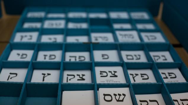بطاقات التسويط التي استعملت في انتخابات الكنيست ال19   Yonatan Sindel/Flash90