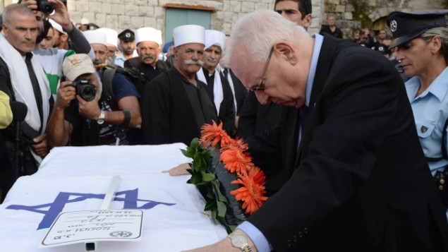 الرئيس رؤوفين ريفلين يحضر مراسيم جنازة الشرطي الإسرائيلي-الدرزي، زيدان سيف، في قرية يانوح-جث ، شمال إسرائيل،  19 نوفمبر 2014. Mark Neyman/GPO