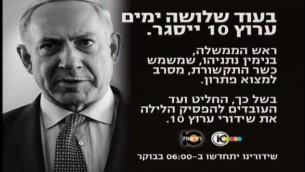 اعلانن القناة العاشرة الاسرائيلية عن اغلاقها, حيث يتهم العلان رئيس الوزراء نتنياهو ويحمله المسؤولية (صورة شاشة)