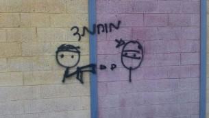 غرافيتي عنصري على جدار المركز الرياضي في ايلات (مقدمة من الشرطة)