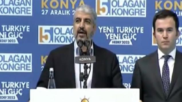 زعيم حماس خالد مشعل يتحدث خلال مؤتمر لحزب العدالة والتنمية الحاكم في تركيا يوم السبت 27 كانون الأول، 2014. Screenshot/YouTube