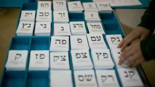 بطاقات التصويت في محطة استطلاعات في القدس، 22 يناير 2015 (Yonatan Sindel/Flash90)