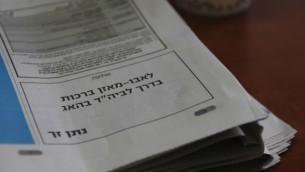 اعلان نشر في صحيفة هآرتس بتاريخ 19 يناير 2015، النص: 'الى ابو مازن [محمود عباس]، طريق مباركة الى محكمة لاهاي - ناتان زاخ'. ( Judah Ari Gross/Times of Israel)
