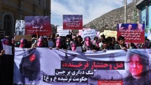 مظاهرة ضد الحكومة والشرطة في افغانستان بعد ضرب امرأة حتى الموت بعد اتهامها بحرق المصحف 23 مارس 2015 (SHAH MARAI / AFP)