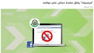 صورة شاشة من الموقع الرسمي لحركة حماس