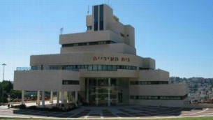 صورة  توضيحية لبلدية نتسيرت عيليت. (CC BY-SA, Beny Shlevich/Wikimedia)