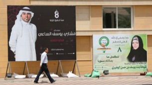 لافتة عليها صورة شيخة يوسف الجفيري، المرشحة لانتخاب البلديات في قطر، في قلب العاصمة الدوحة، 11 مايو 2015 (KARIM JAAFAR / AL-WATAN - DOHA / AFP)