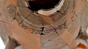 نقش يحمل الإسم إشباعل بن بيدا على جرة يعود تاريخها إلى القرن العاشر قبل الميلاد. (Tal Rogovsky)