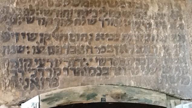 كتابة بالعبرية على قبر النبي ناحوم، منطقة كردستان العراق، (Times of Israel/Lazar Berman)