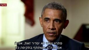 الرئيس الأمريكي باراك أوباما خلال مقابلة مع الصحفية الإسرائيلية ايلانا ديان، 2 مايو 2015 (screen capture: Channel 2)