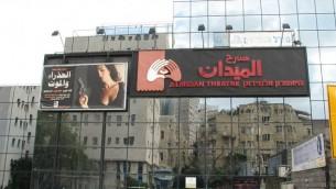 مسرح الميدان في حيفا. (Wikimedia Commons/CC BY-SA 3.0)