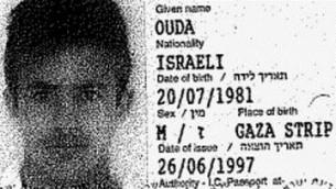 بطاقة هوية عودة ترابين، المواطن العربي الإسرائيلي المسجون في مصر بتهمة التجسس منذ عام 2000.