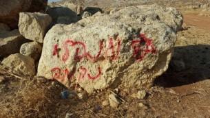 عبارة 'الإعتقال الإداري' التي تم العثور عليها بالقرب فيما يبدو كهجوم إضرام نار على خيمة بدوية في الضفة الغربية، 13 أغسطس، 2015. (Zakaria Sadeh/Rabbis for Human Rights)
