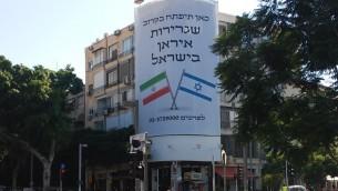 """لافتة في مركز تل ابيب مكتوب عليها """"قريبا سيتم افتتاح سفارة إيران في اسرائيل هنا"""" (Simona Weinglass/Times of israel)"""