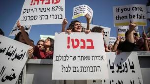 طلاب ومعلمون وموظفون من المدارس الأهلية المسيحية يتظاهرون أمام مكتب رئيس الوزراء في القدس، 6 سبتمبر، 2015. (Flash 90)
