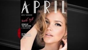 """عارضة الأزياء إيستي غينزبورع في إعلان لشبكة مستحضرات التجميل """"أبريل""""، سبتمبر 2015. (لقطة شاشة/ April website)"""