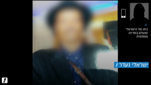 صورة غير واضحة لمواطن إسرائيلي يبلغ من العمر 65 عاما ورد أنه مفقود في دولة عربية لم يتم تحديدها (لقطة شاشة عبر  Walla News)