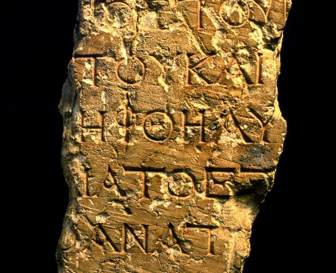 """نقش يوناني من القرن الأول قبل الميلاد من الهيكل في القدس يحظر دخول غير اليهود منطقة الهيكل، وكُتب عليه""""...ممنوع دخول الغرباء ...."""" (© The Israel Museum, Jerusalem) )"""
