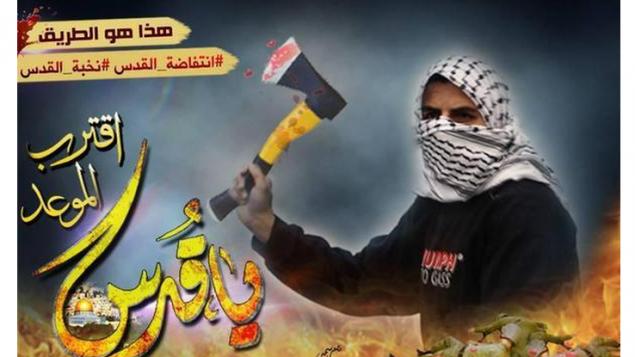 """هذه الصورة، التي تم نشرها على تويتر، كُتب عليها، """"هذا هو الطريق، إنتفاضة القدس"""" (تويتر)"""