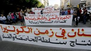 متظاهرون لبنانيون يحملون لافتات اثناء مظاهرة ضد ازمة النفايات في بيروت، 1 نوفمبر 2015 (ANWAR AMRO / AFP)