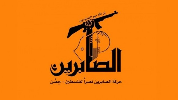 """شعار حركة """"الصابرين"""""""