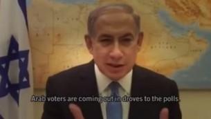 بينيامنين نتنياهو في رسالة مصورة له يوم الانتخابات، 17 مارس، 2015. (لقطة شاشة: YouTube)
