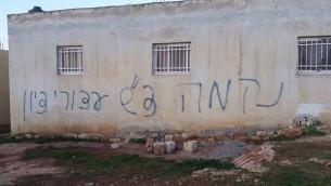 """شعار غرافيتي رُسم على جدار منزل في الضفة الغربية في قرية بيتللو، 22 ديسمبر، 2015. وحمل الشعار عبارة، """"الإنتقام، تحية من أسرى صهيون"""". (الشرطة الإسرائيلية)"""