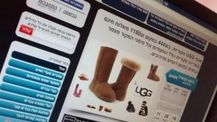موقع التسوق 'كلاس-ديل'، التابع لمجموعة 'دينغلي إندستري'. (Raoul Wootliff/Times of Israel)