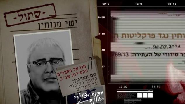 """صورة من مقطع فيديو نشرته منظمة """"إم ترتسو"""" اليمينية الغير حكومية، 15 ديسمبر، 2015. (لقطة شاشة من YouTube)"""