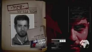 صورة شاشة من فيديو لمنظمة 'ام ترتسو' يتهم ناشطين اسرائيليين في جمعيات تحصل على تمويل اجنبي بكونهم عملاء 'مزروعين' (Screen capture/ Facebook)